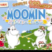 ポッピンゲームズジャパン、『ムーミン 〜ようこそ!ムーミン谷へ〜』が100万DL突破! 記念に限定ショップの利用が初回1ルビー(1円相当)に
