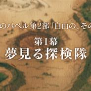 コロプラ、『最果てのバベル』で第2部「自由の、その先へ」第1幕の公開日を9月30日に決定! 特設サイト&PVを公開