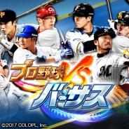 コロプラ、『プロ野球バーサス』事前登録好調を記念してスタートダッシュキャンペーンを実施決定! その他機能も紹介‼︎