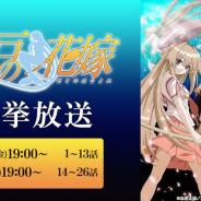 ドワンゴ、アニメ「瀬戸の花嫁」を5月25日と6月5日に一挙放送