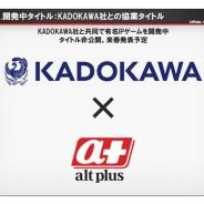 オルトプラス、株主説明会資料でKADOKAWAとの協業タイトルを開発中であることを明らかに 詳細は来春発表の予定