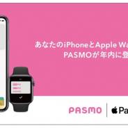 PASMO協議会、PASMOのApple Pay対応を2020年中に実施 電車やバスの交通利用や電子マネーでお買い物が可能に