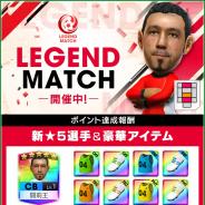 セガ、『サカつくRTW』で新★5「田中マルクス闘莉王」選手が獲得できる特別なレジェンドマッチを開催