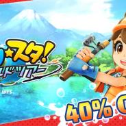 グリー、Switch『釣りスタ ワールドツアー』にてワールドワイドのセールを開催! 日本では期間限定で40%OFF