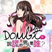 ボルテージ、『ダウト~嘘つきオトコは誰?~』台湾向け繁体字版を台湾、香港、マカオにて配信決定! 事前登録受付中