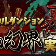 ガンホー、『パズドラ』で新たなテクニカルダンジョン「裏・修羅の幻界【ノーコン】」を実装!