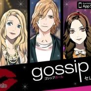 ボルテージ、『ゴシップガール~セレブな彼の誘惑~Novel Type』のAndroid版を配信開始 人気海外ドラマ「gossip girl」の世界が体験できる恋愛ドラマアプリ
