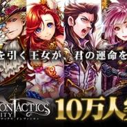 enish、『ドラゴンタクティクス∞』が累計10万ダウンロード突破! プレミアムガチャチケが1枚贈呈
