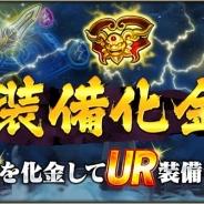 DMM GAMES、『三国ブレイズ』で新コンテンツ「装備化金」「攻城掠地」を追加 各種クエスト拡張も