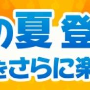 ゆるゲ大戦争製作委員会、『ゆる~いゲゲゲの鬼太郎 妖怪ドタバタ大戦争』のアップデート情報を公開! オリジナル横丁の作成機能を7月10日に実装
