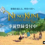 ネットマーブル、『二ノ国:Cross Worlds』の日本・韓国・台湾での事前登録を開始! 冒険の相棒イマージェン「ビャクオウ」のプレゼントが決定
