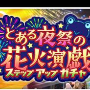 スクエニ、『とある魔術の禁書目録 幻想収束』で「とある夜祭の花火演戯ステップアップガチャ」を5月14日16時より開催!