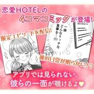 フリュー、恋愛SLG『恋愛HOTEL~秘密のルームサービス』のスピンオフ4コマ漫画をスマホ向け漫画アプリ「コミックえす」で配信開始
