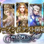 崑崙日本、17年春配信予定の新作『Goddess~闇夜の奇跡~』のAndroid版限定オープンβテストを開始 事前登録者数も5万人を突破!