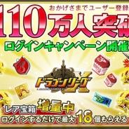 アソビズムの『ドラゴンリーグX』、登録ユーザー数が110万人を突破! 「レア宝箱」などがもらえる記念キャンペーン実施