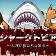 熱中日和、サメにパリピを食べさせて育成する狂気のアプリ『シャークトピア~人食い鮫たちの楽園~』のiOS版を配信開始