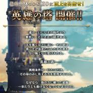 スクエニ、『FFBE』にて装備なしで挑む期間限定の新イベント「英雄の塔」(βversion)をリリース!