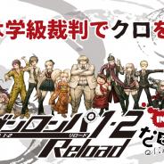 バンダイナムコアミューズメント、「『ダンガンロンパ1・2 Reload』in なぞともカフェ 第2弾」を全国6ヵ所で開催!