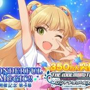 【Mobageランキング(3/22)】単独ライブイベント開催間近の『アイドルマスター』が2週連続で首位…「進撃」対「神撃」の行方も注目