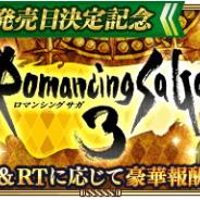 スクエニ、『ロマサガRS』で『ロマサガ3』HDリマスター版発売日決定を記念しTwitterキャンペーン…SS町長やSS確定10連プラチナガチャ券をプレゼント!