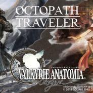 スクエニ、『ヴァルキリーアナトミア ‐ジ・オリジン‐』で『OCTOPATH TRAVELER』とのコラボイベントを本日より復刻開催