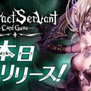 アクセルマーク、ブロックチェーンゲーム『コントラクトサーヴァント -CARD GAME-』正式サービスを本日17時より開始 クラウドセールも実施