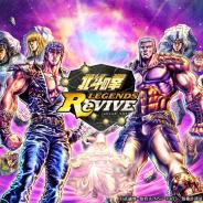 セガゲームス、『北斗の拳 LEGENDS ReVIVE』で「ウィンターログインボーナス」開催!「天星石」など豪華アイテムが毎日もらえる