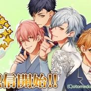 おとめ堂、新作BLゲーム『まほカレ』をリリース