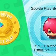 アニプレックス、『〈物語〉シリーズ ぷくぷく』のGoogle Play ベスト オブ 2018日本版への入賞記念で想絵馬ガチャチケットを5枚配布