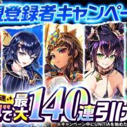 DMM GAMES、『UNITIA 神託の使徒×終焉の女神』にて最大140連ガチャ無料で引ける新規登録者キャンペーンを開催