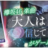 enish、『欅のキセキ』で新ガチャ「★6大人は信じてくれない」を開催 ★6の楽曲付きカードが登場