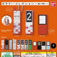 バンダイ、『ガラケーコレクション~au ver.~』を発売…「INFOBAR」や「INFOBAR2」「MEDIA SKIN」をミニチュアで再現