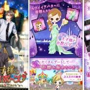 ボルテージ、恋愛ドラマアプリ『王子様のプロポーズ Love Tiara』iOS向けソーシャルアプリとして提供開始…人気シリーズの最新作が登場!