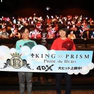 エイベックス・ピクチャーズ、『KING OF PRISM –PRIDE theHERO-』4DX上映を開始 記念舞台あいさつの公式レポートを公開