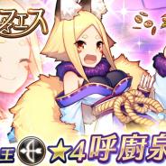 エイチーム、爽快バトルRPG『三国BASSA!!』で★4新武将「呼廚泉」が登場する「煌星フェス」を開催!