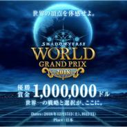 Cygames、「Shadowverse World Grand Prix 2018」Day1出場選手の使用デッキリストを公開!