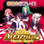 『Re:ステージ!プリズムステップ』で「第13回ハイスコアチャレンジ」が開催 21日発売予定の新曲「Heroic Spark」が先行プレイ可能!