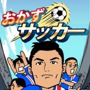 ジオブレイン、好きなおかずでサッカーチームをつくるカジュアルゲーム『おかずサッカー』を配信開始