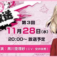KONAMI、『バンめし♪』生放送「白兎団本部放送」を11月28日20時より配信決定!
