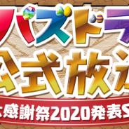 ガンホー、「パズドラ公式放送 大感謝祭 2020 発表 SP」を9月29日に配信! 最新モンスターやゲーム内イベント情報を公開!