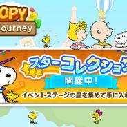 カプコン、『スヌーピー パズルジャーニー』で新イベント「スター コレクション」を開催!