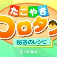 そらいろ、料理&育成ゲーム『たこやきコロタン』のiOSアプリ版の提供開始