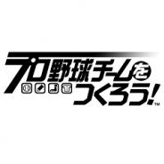 セガ、iOS『プロ野球チームをつくろう!』の事前登録を12日に終了…登録特典も公開