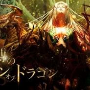 ドリコムの『神縛のレインオブドラゴン』が累計60万DL達成…PガチャチケットとWポーションをプレゼント