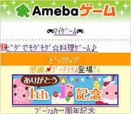 サイバーエージェント、携帯ゲームポータル「Amebaゲーム」オープン