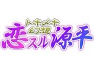 ジグノシステム、Docomo Androidサイトで「トキメキ幻想★恋スル源平」の提供開始