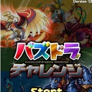 ガンホーの新作『パズドラチャレンジ』がApp Store無料総合1位を獲得!