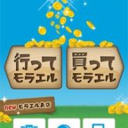 グリー、お店に行って買い物するとGREEコインが手に入るiOS向けアプリ『モラエル』が無料ランキング上位に