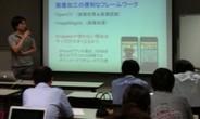 HatchUp、セミナー「Hatch App meetup#4 iPhone向けカメラアプリを作ろう!」を開催