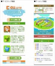 KDDI、Rekoo Media、Rekoo Japanの3社が「サンシャイン王国」開始 新次元のソーシャルメディアになるかも